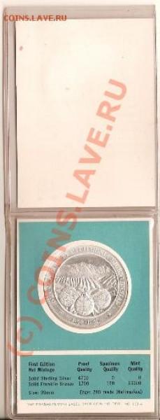 Медаль Калифорния 1969г - сканирование0116