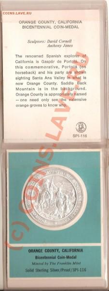Медаль Калифорния 1969г - сканирование0117