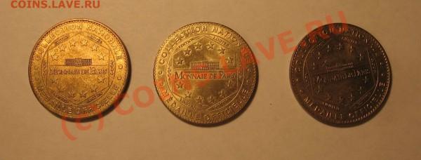 Французские современные туристические жетоны - IMG_7649