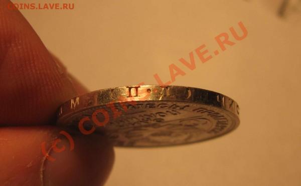 один полтинник 1924 серебро 9г. - IMG_7652