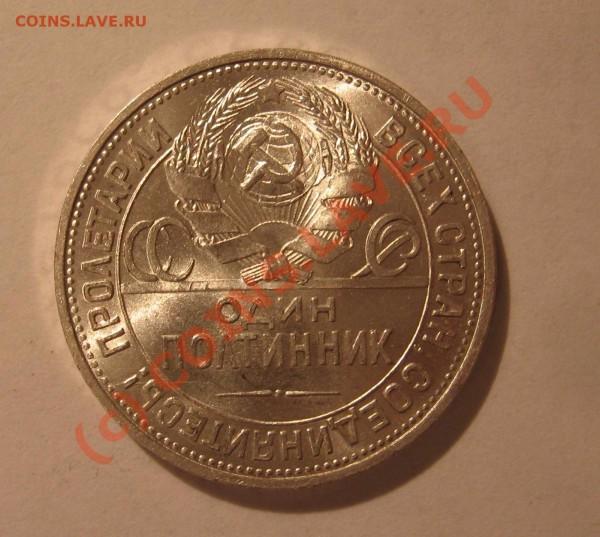 один полтинник 1924 серебро 9г. - IMG_7651