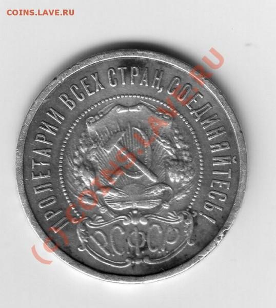 50коп 1921г - 50-21-1