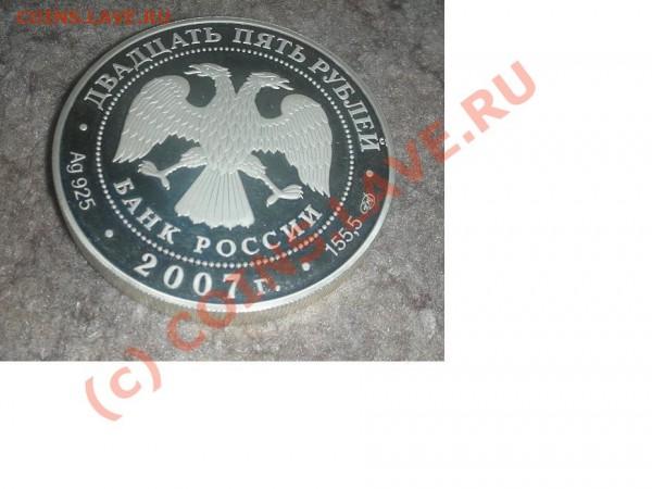 Оцените: Вятский Успенский Трифонов монастырь(25 руб 2007) - vutm25b.JPG