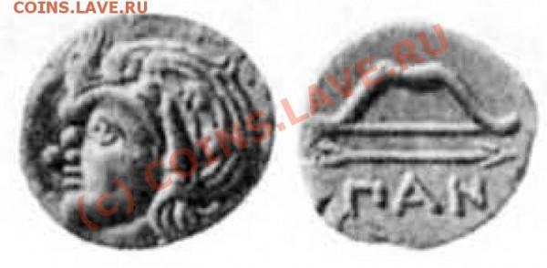 неизвестные древние монеты - Пантикопей