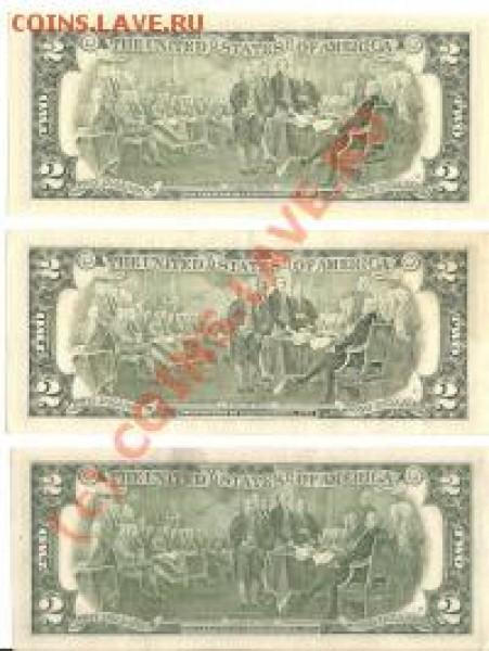 Боны 2 Доллара 2003,1995,1976г - сканирование0123