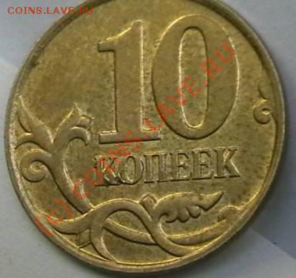 Бракованные монеты - IMGA0221.JPG