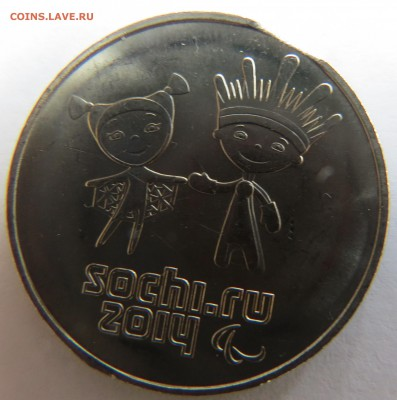 Бракованные монеты - сочи