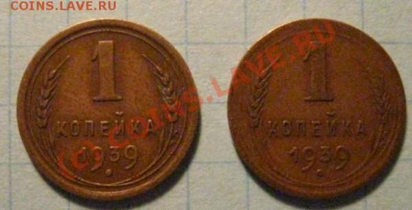 1 копейка 1939 - 1коп39.JPG
