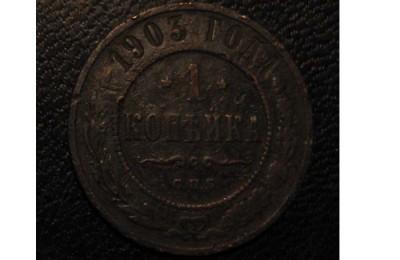 Оцените. - 1 коп 1903 copy