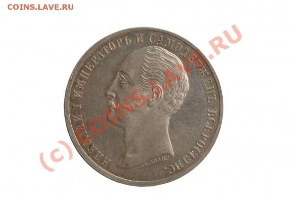 RAR! 1 Рубль 1859 г. Открытие памятника Николаю I - dsc_5814