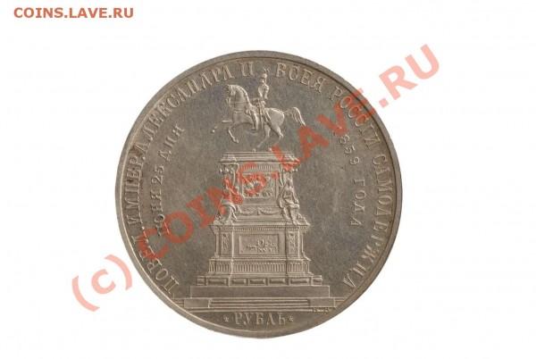 RAR! 1 Рубль 1859 г. Открытие памятника Николаю I - dsc_5815