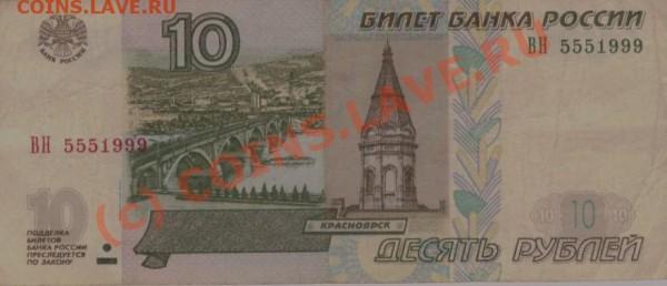 """10 рублей """"красивый"""" номер - Image2"""