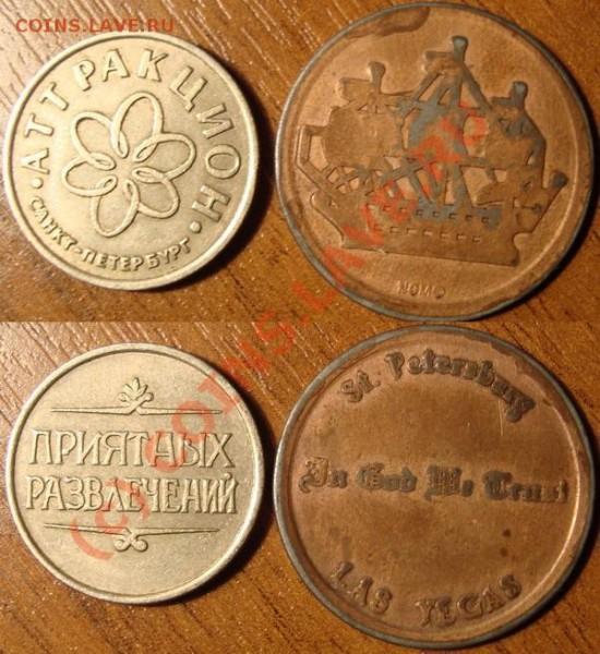 Не частый жетон до 1.12.08 22.00 по МСК - Жетоны на бонус