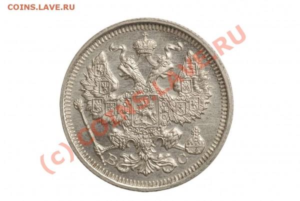 RARE! 20 копеек 1917 г., СПБ-ВС - dsc_5712