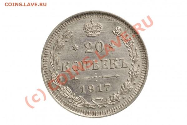 RARE! 20 копеек 1917 г., СПБ-ВС - dsc_5713