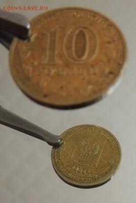 Бракованные монеты - DSCN2473.JPG