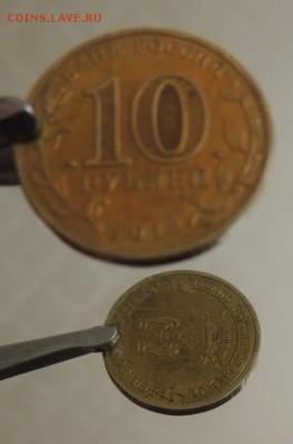 Бракованные монеты - DSCN2474.JPG