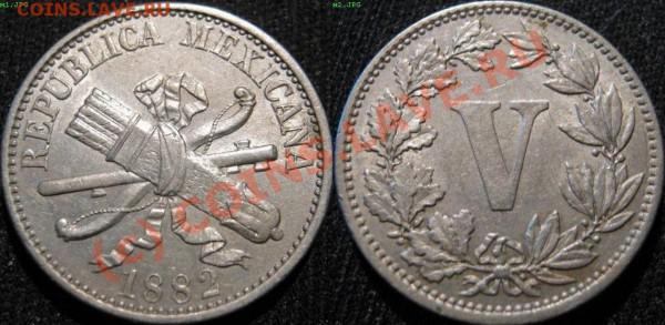 Старая Мексика. - 5 центавос 1882