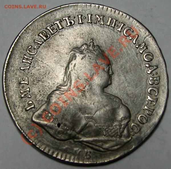1 Рубль 1742 г. - c61