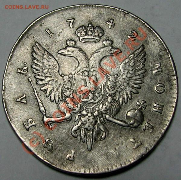 1 Рубль 1742 г. - c62