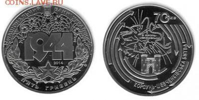 Монеты,посвящённые Победе в ВОВ - Корсунь-Шевченківська битва