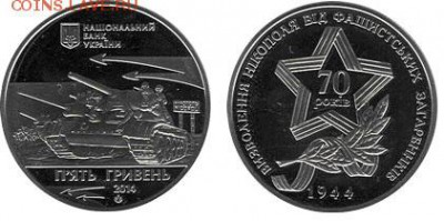 Монеты,посвящённые Победе в ВОВ - Визволення Нікополя від фашистських загарбників 2014