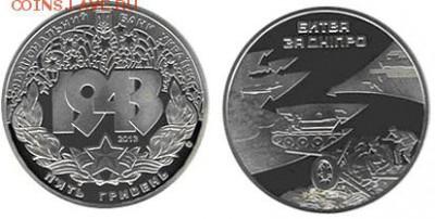 Монеты,посвящённые Победе в ВОВ - Битва за Дніпро