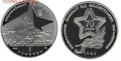 Монеты,посвящённые Победе в ВОВ - Визволення Донбасу