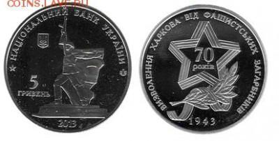 Монеты,посвящённые Победе в ВОВ - Визволення Харкова