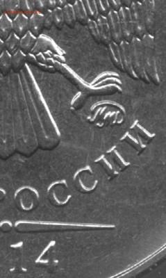 Монеты 2014 года (по делу) Открыть тему - модератору в ЛС - 2r14M mz 4800
