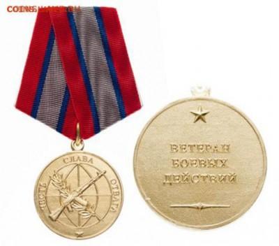 Изображение автомата Калашникова на бонах, монетах, жетонах - Медаль «Ветеран боевых действий»