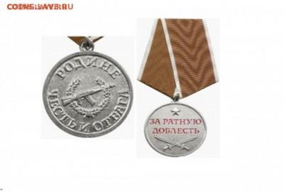 Изображение автомата Калашникова на бонах, монетах, жетонах - Медаль «За ратную доблесть»