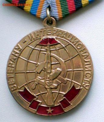 Изображение автомата Калашникова на бонах, монетах, жетонах - Медаль «Ветерану – Интернационалисту»
