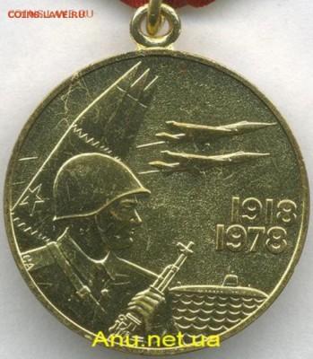 Изображение автомата Калашникова на бонах, монетах, жетонах - Юбилейная медаль «60 лет Вооружённых Сил СССР»