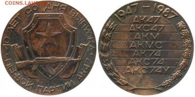 Изображение автомата Калашникова на бонах, монетах, жетонах - 4.JPG