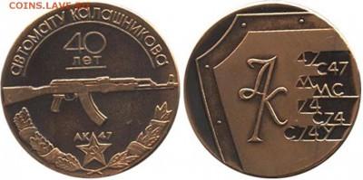 Изображение автомата Калашникова на бонах, монетах, жетонах - 3.JPG