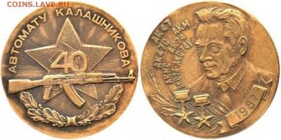 Изображение автомата Калашникова на бонах, монетах, жетонах - 2.JPG