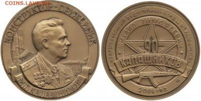 Изображение автомата Калашникова на бонах, монетах, жетонах - 1.JPG