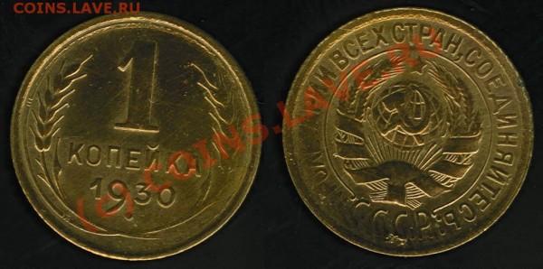 1 копейка 1930 - до 03.12.08 21:00 - 1k1930
