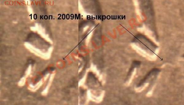 Бракованные монеты - Resize of 10kop09M-M'