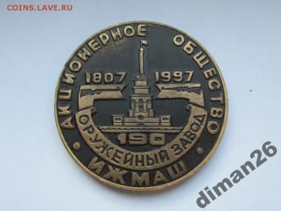 Изображение автомата Калашникова на бонах, монетах, жетонах - 12