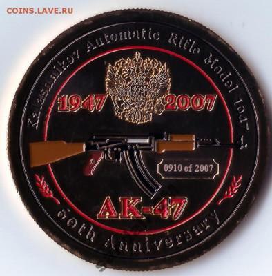Изображение автомата Калашникова на бонах, монетах, жетонах - 11
