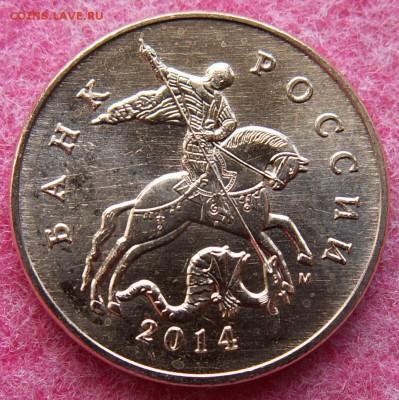 Монеты 2014 года (по делу) Открыть тему - модератору в ЛС - PICT0005.JPG