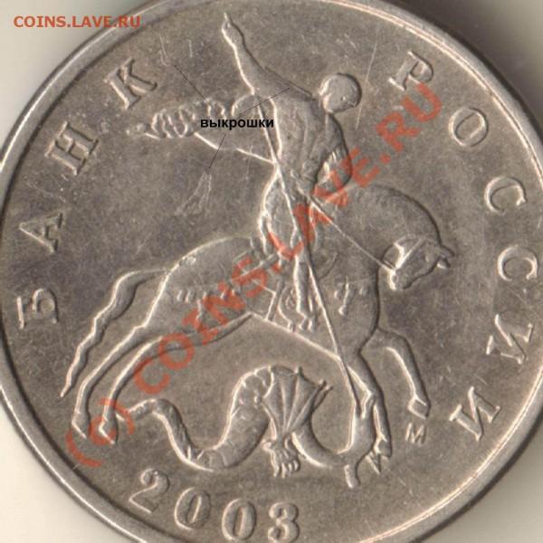 Бракованные монеты - Resize of 5kop03Maa