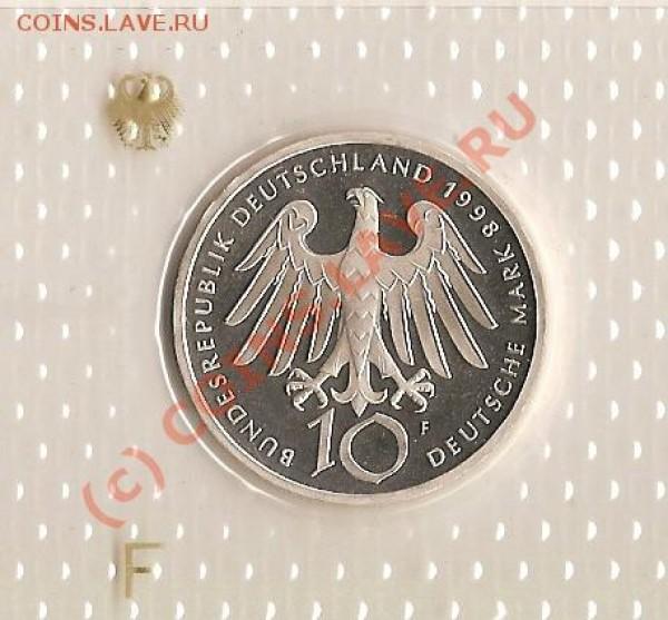 10 Марок Германия 1998 - сканирование0014