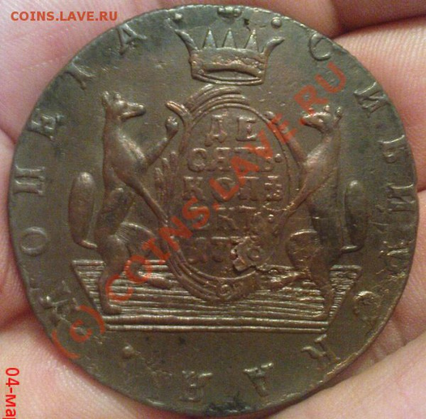 10 копеек Сибирь 1770 и 1776 - Изображение 098