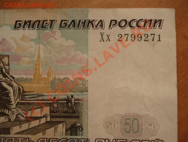 Радары,красивые и редкие номера! - 50 рублей надорв.JPG