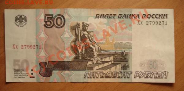 Радары,красивые и редкие номера! - 50 рублей хх.JPG