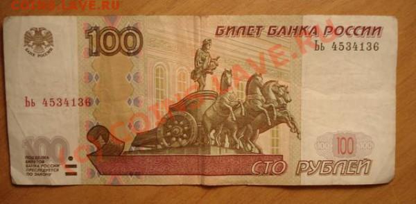 Радары,красивые и редкие номера! - 100 рублей.JPG