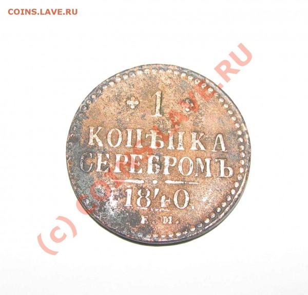 1 копейка 1840 г. - 1kop